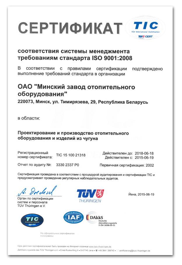 цена ИСО 9001 2015 на Владикавказе